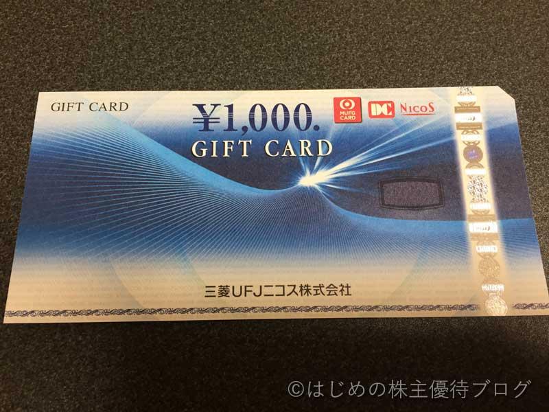 アサンテ株主優待三菱UFJニコスギフトカード1000円