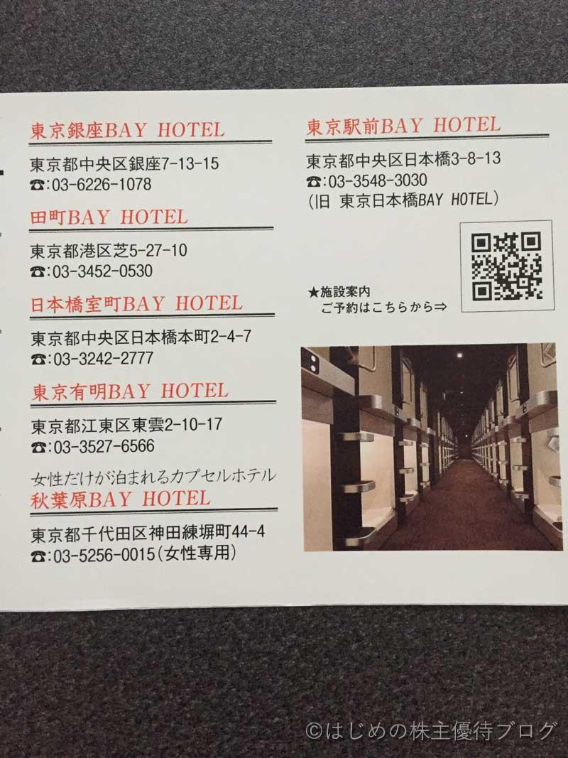 シー・ヴイ・エス・ベイエリア株主優待使用可能ホテル