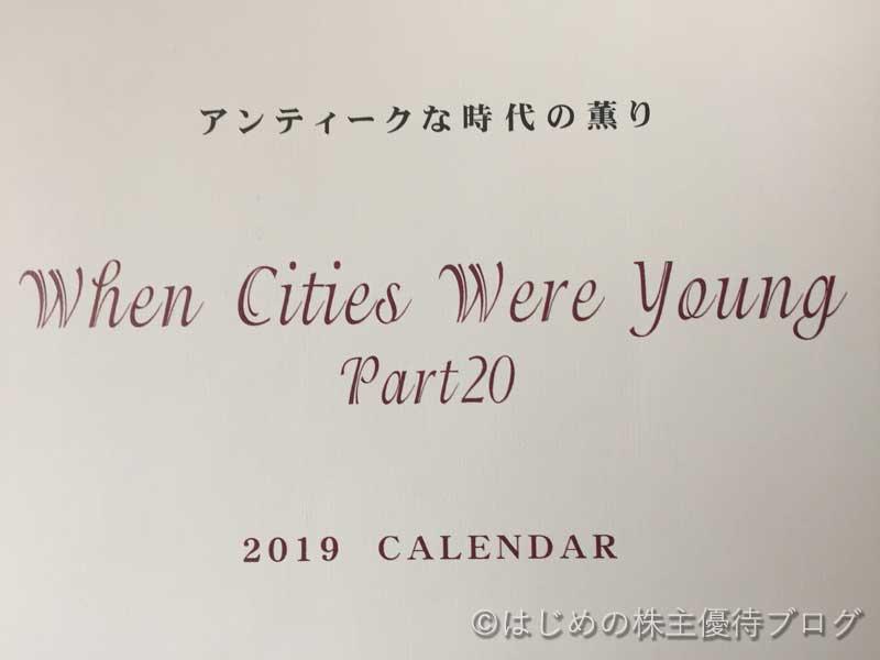 大和証券グループカレンダ―2019