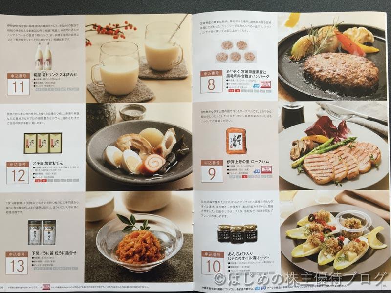 大和証券グループ本社株主優待品カタログ3