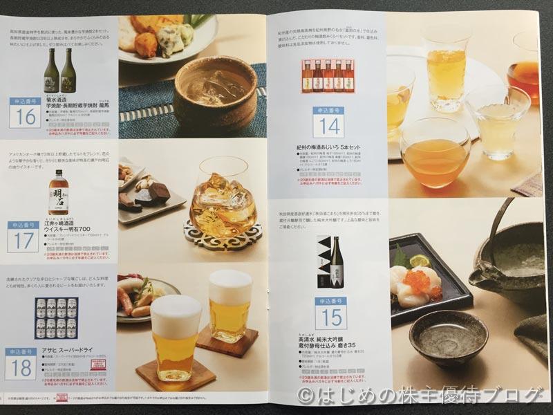 大和証券グループ本社株主優待品カタログ4