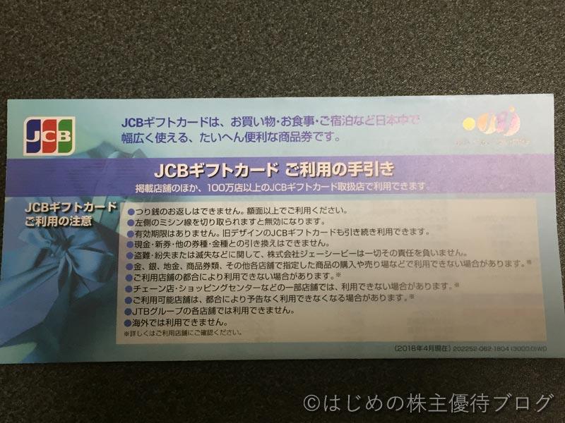 JCBギフトカードご利用の手引き