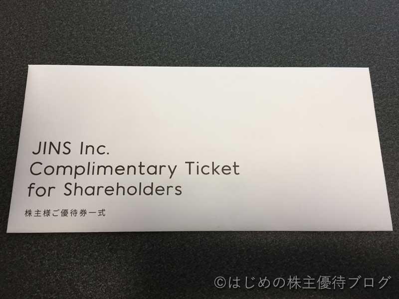 JINSジンズ株主優待封筒