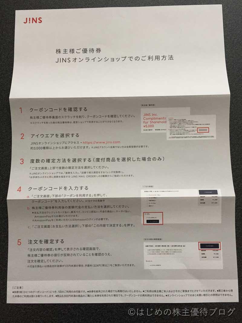 JINSジンズ株主優待オンラインショップ利用方法
