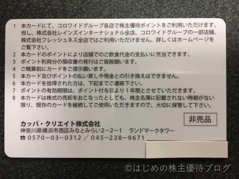カッパクリエイト株主優待カード注意事項