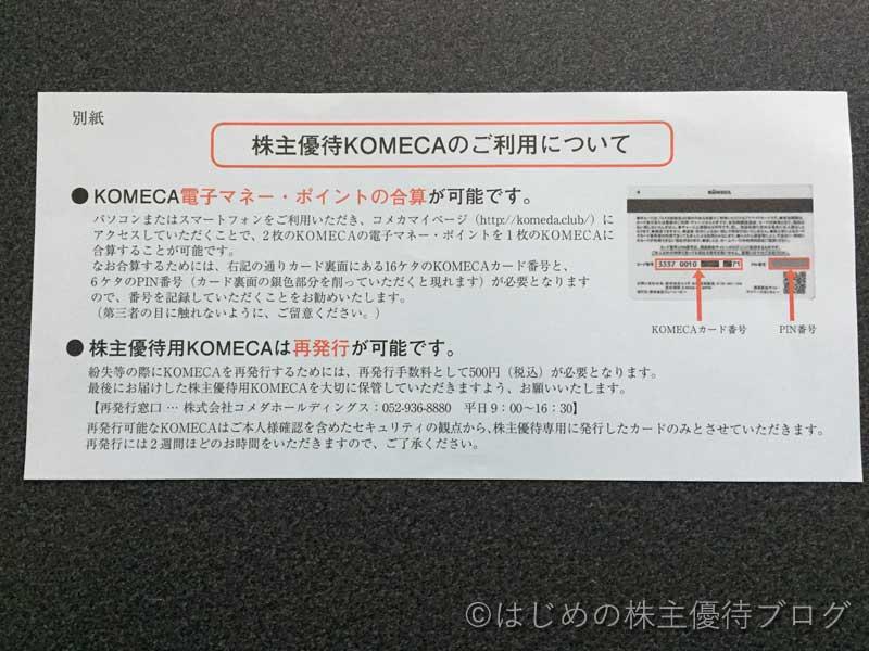 コメダ株主優待KOMECAのご利用について