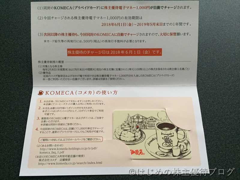 コメダ株主優待コメカKOMECA