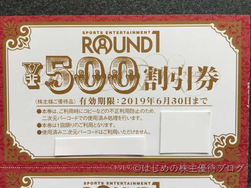 ラウンドワン500円割引券