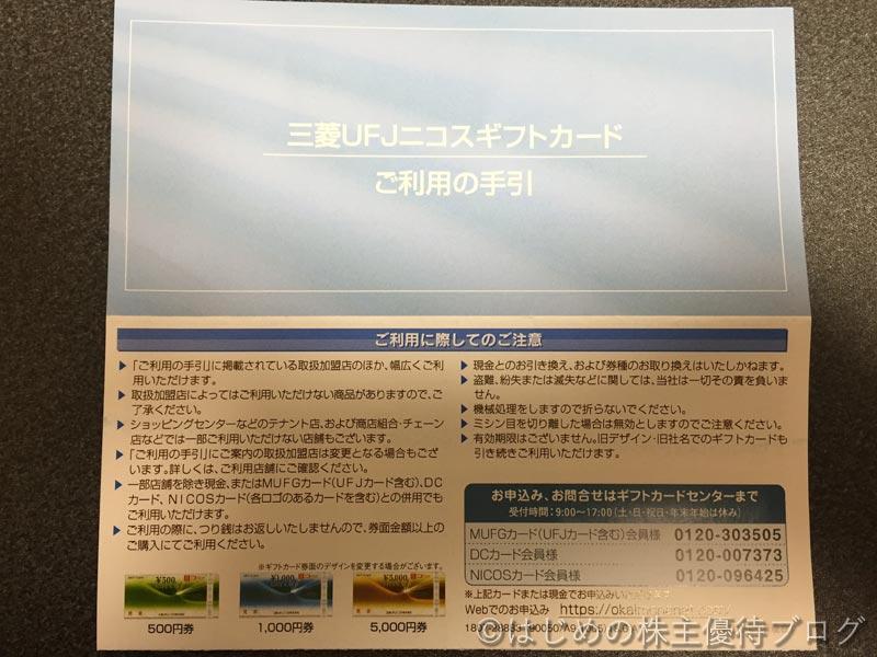 三菱UFJニコスギフトカードご利用の手引