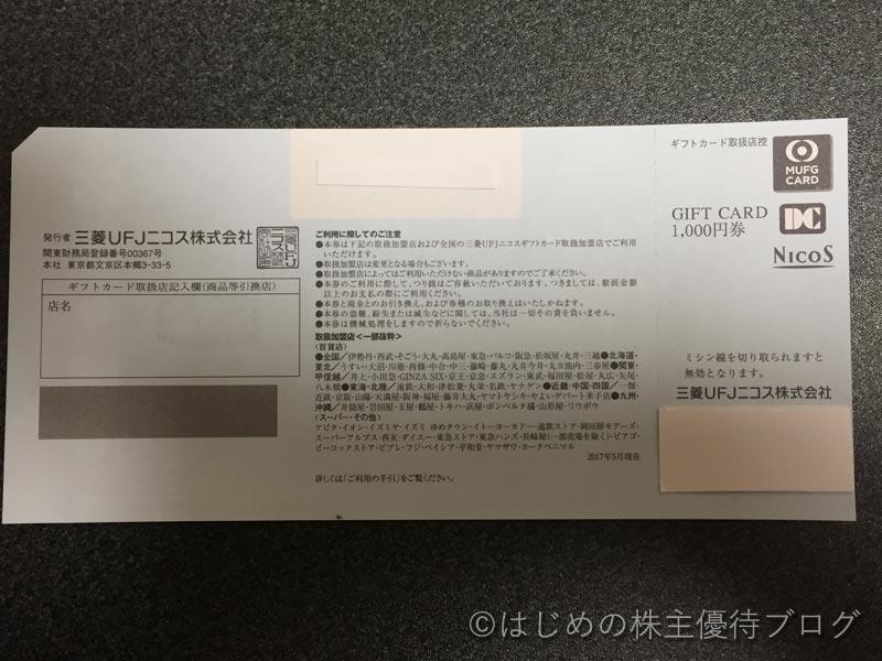 待三菱UFJニコスギフトカードご利用に関してのご注意