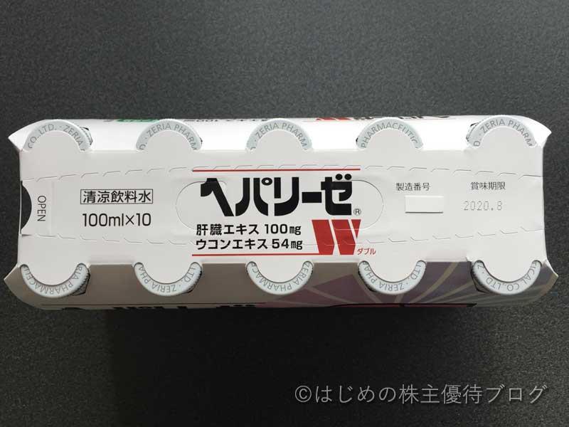 ゼリア新薬工業株主優待ヘパリーゼ賞味期限