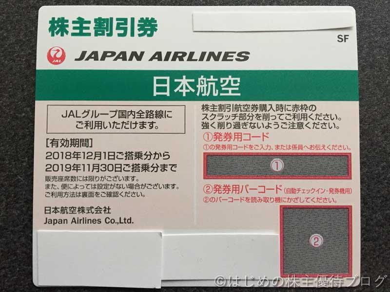 JAL日本航空株主優待券