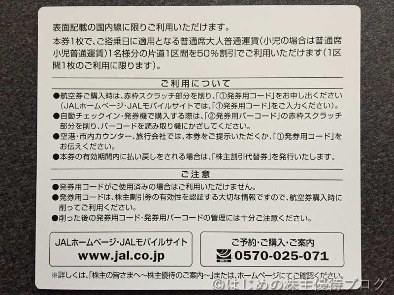 JAL日本航空株主優待券利用案内