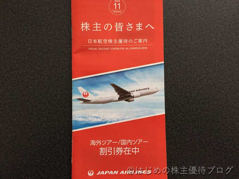 JAL日本航空株主優待パンフレット