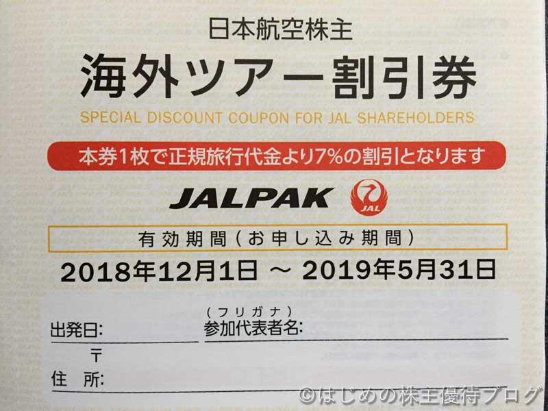 JAL日本航空株主優待海外ツアー割引券