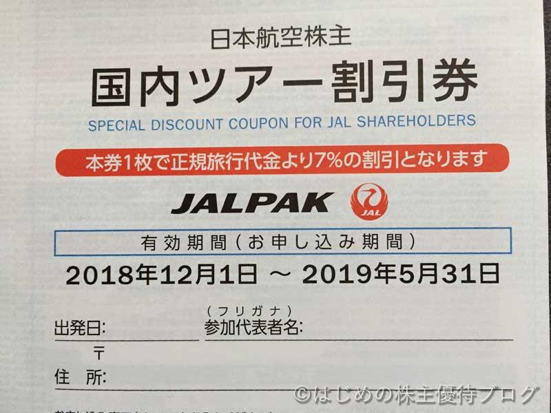 JAL日本航空株主優待国内ツアー割引券