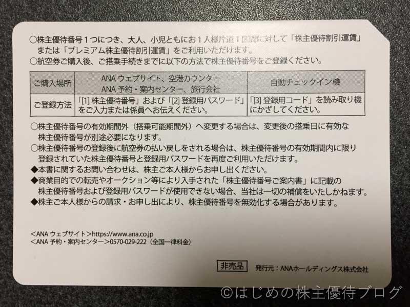 ANA株主優待株主優待番号ご案内書説明