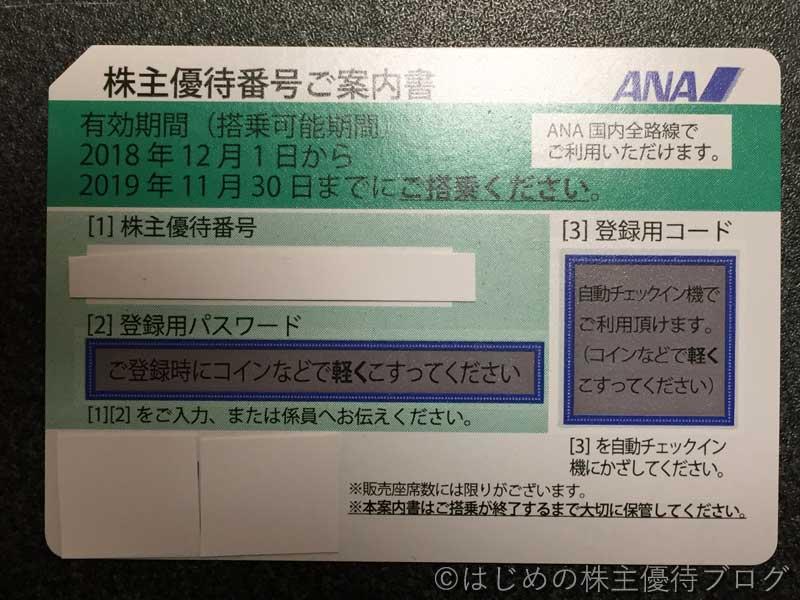 ANA株主優待株主優待番号ご案内書