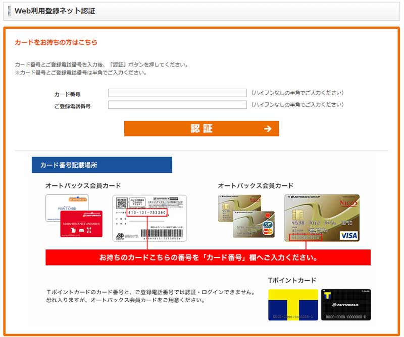 オートバックスWEB利用登録ネット認証