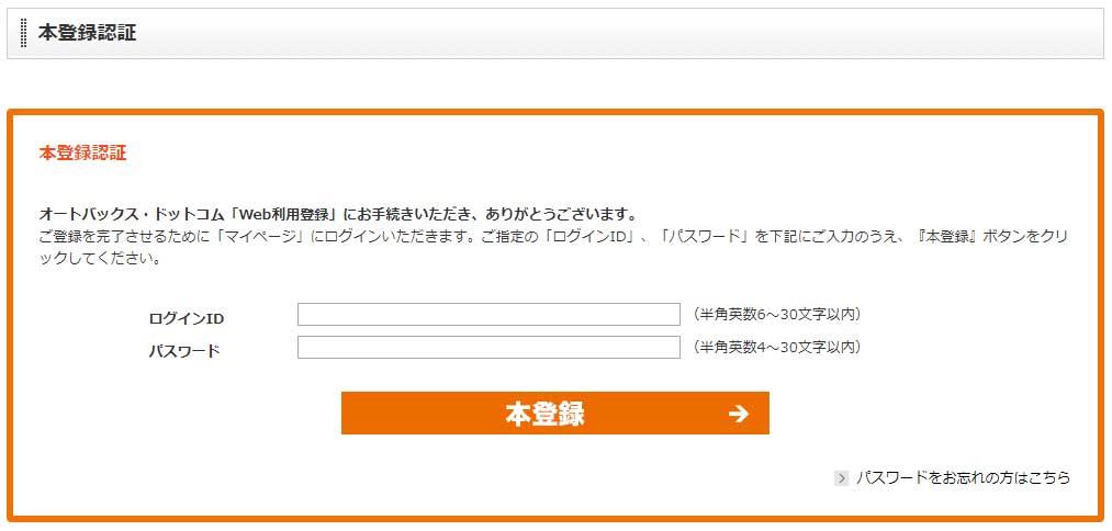 オートバックスWEB利用本登録認証