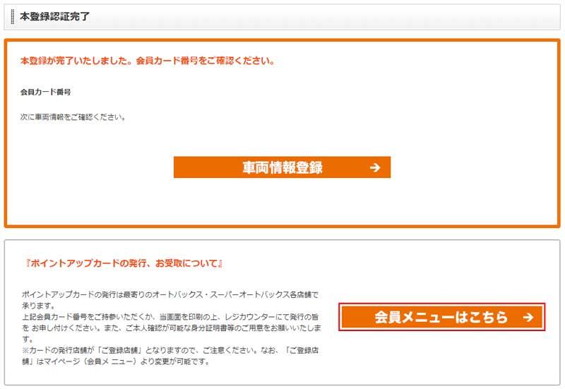 オートバックスWEB利用本登録認証完了