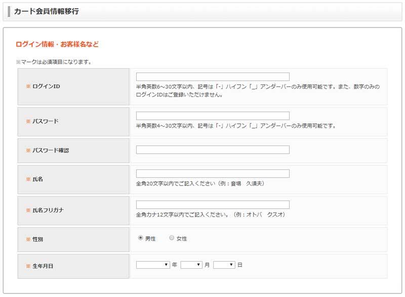 オートバックスWEB利用登録カード会員情報