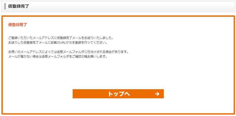 オートバックスWEB利用仮登録完了