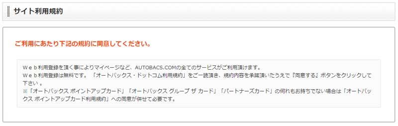 オートバックスWEB利用登録サイト利用規約