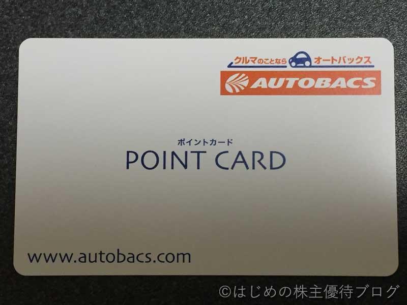 オートバックスポイントカード