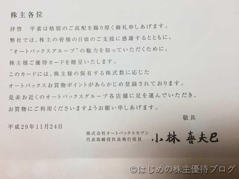 オートバックスセブン株主優待あいさつ