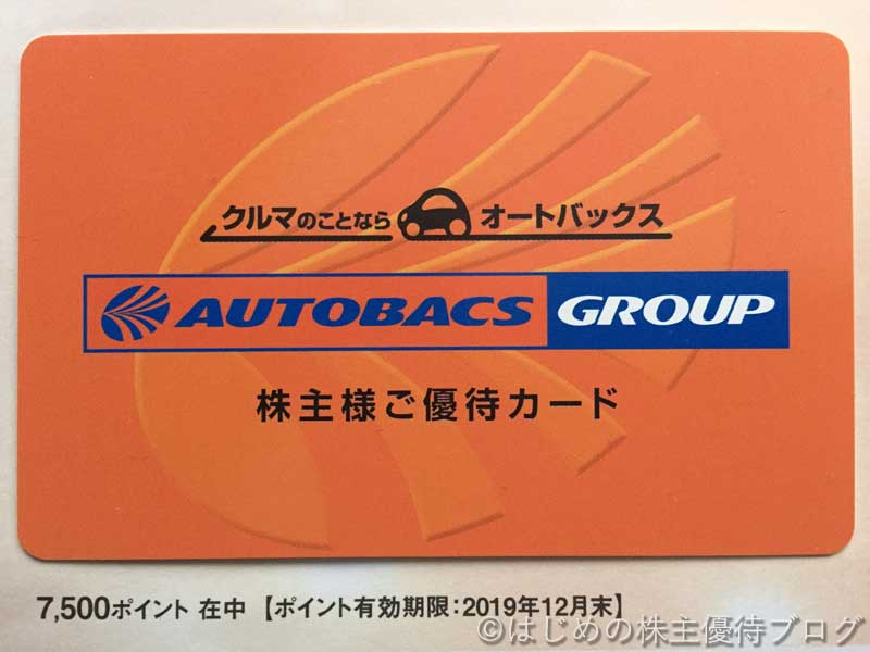 オートバックスセブン株主優待カード