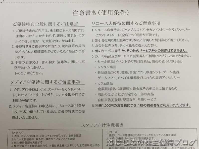 ゲオホールディングス株主優待注意書き(使用条件)