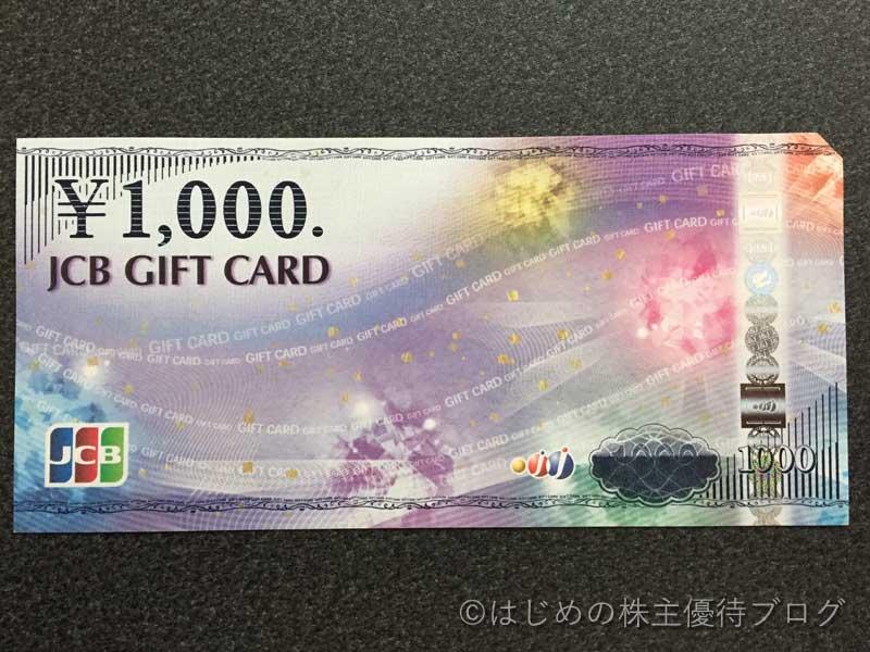 JCBギフトカード1000円