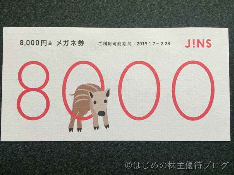JINS福袋8000円メガネ券