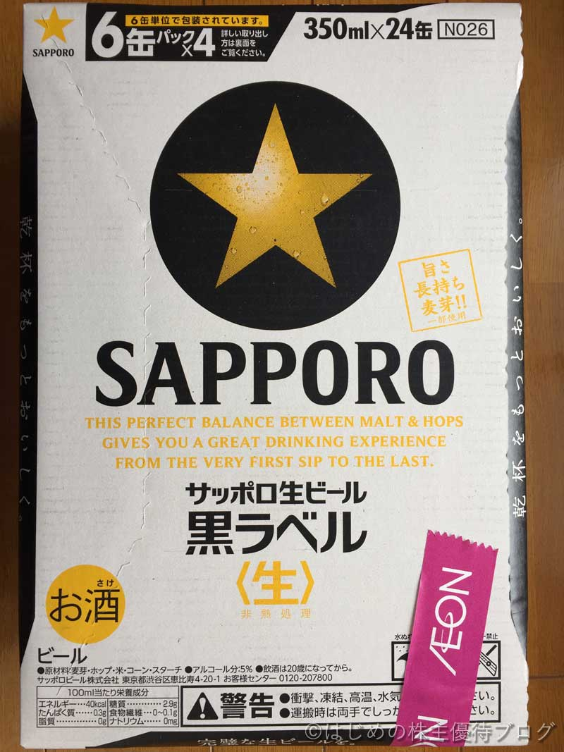 サッポロ黒ラベル350ml24本