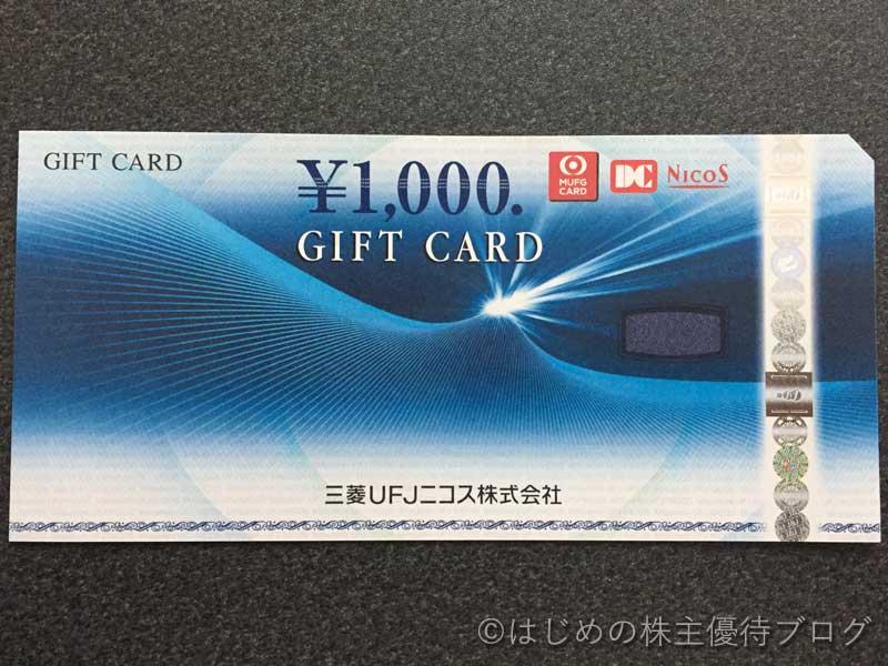 三菱UFJニコスギフトカード1000円