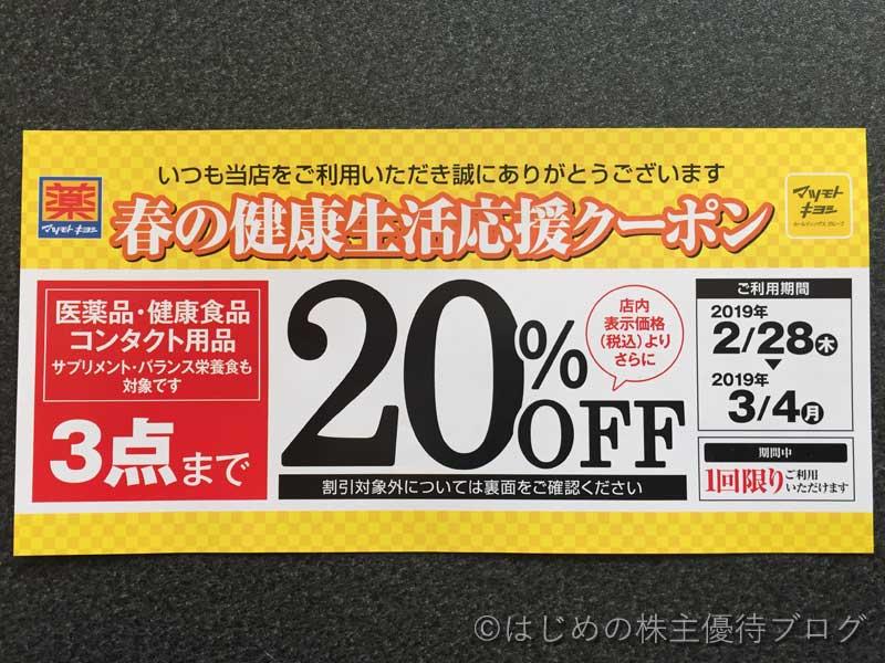 マツキヨ春の健康生活応援店頭クーポン20%OFF