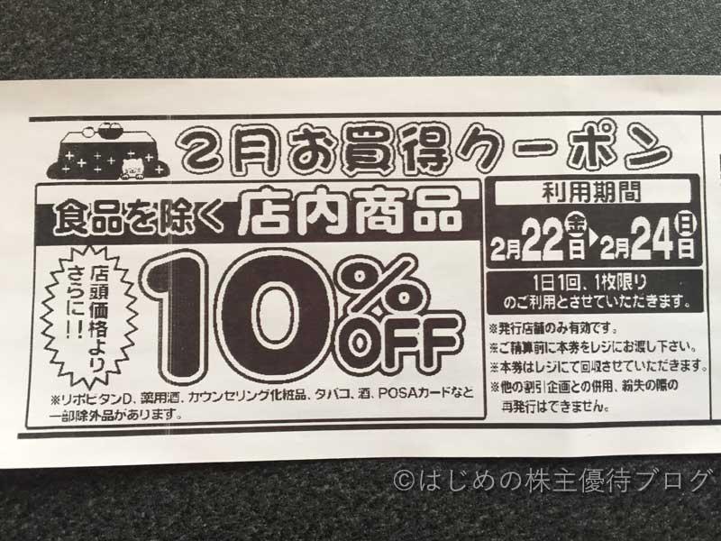 マツキヨ2月お買得レシートクーポン10%OFF