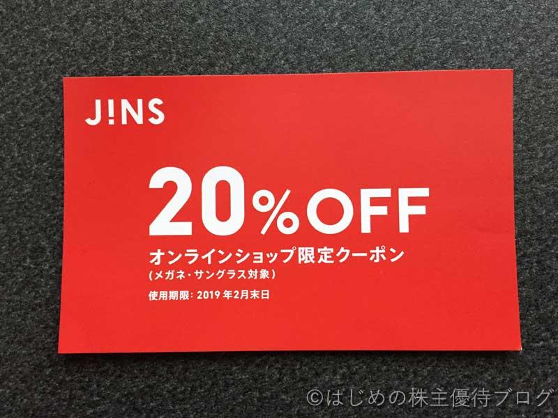 JINSオンラインショップ限定クーポン20%OFF