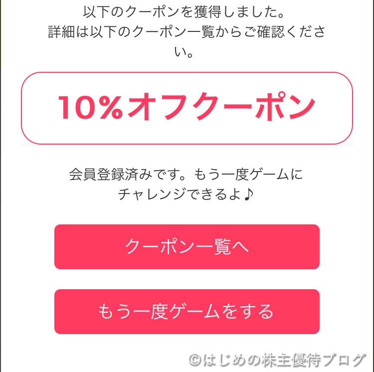 マツキヨアプリ10%オフクーポン