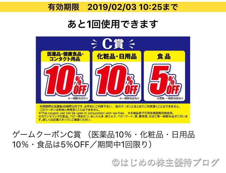 マツキヨアプリC賞10%OFFクーポン