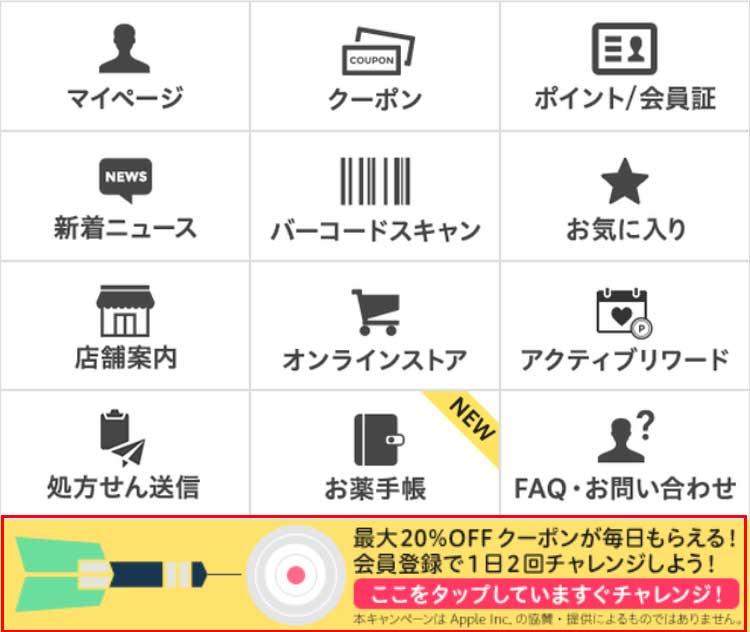 マツキヨ公式アプリ画面