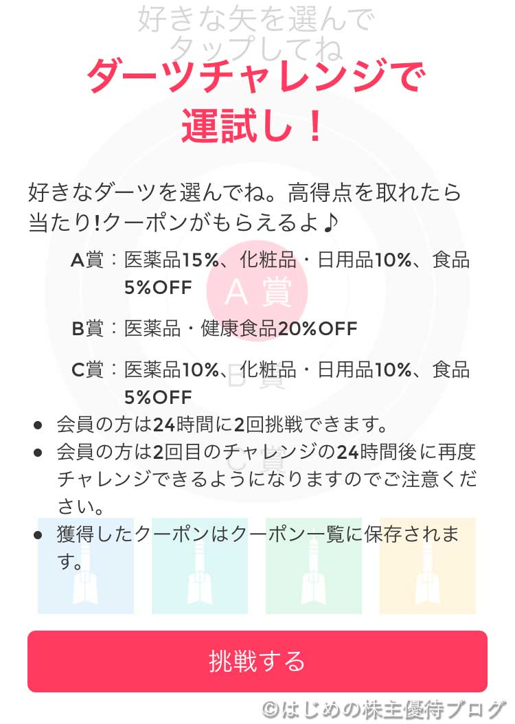 マツキヨアプリゲームダーツチャレンジ説明