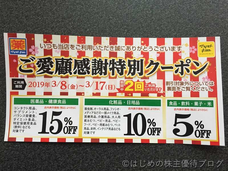 マツキヨご愛顧感謝特別店頭クーポン15%OFF
