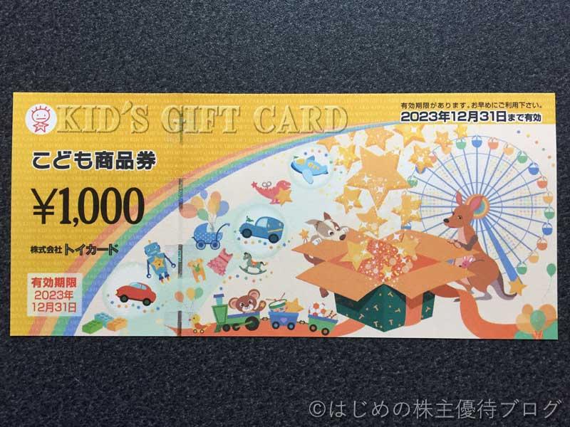 スリープログループ株主優待こども商品券1000円