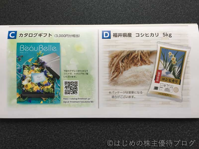 ゲンキー株主優待品ご紹介CD
