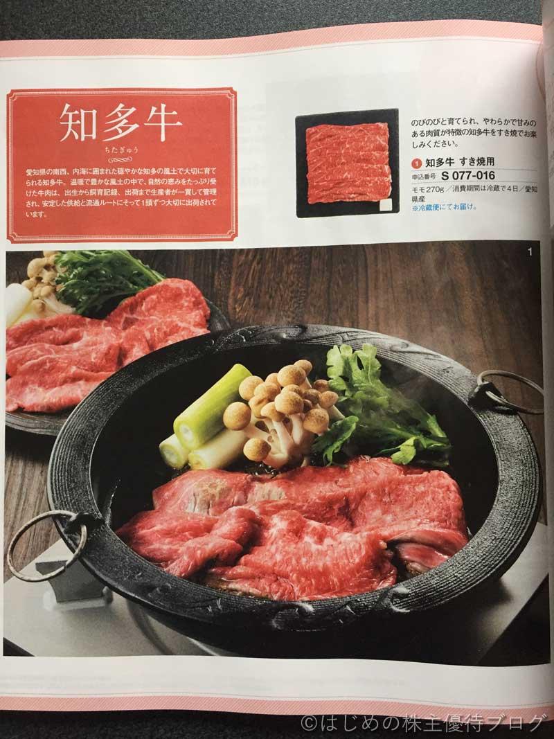 ヒューリック株主優待カタログ牛肉1