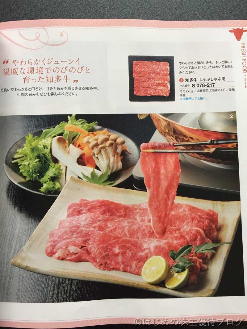 ヒューリック株主優待カタログ牛肉2