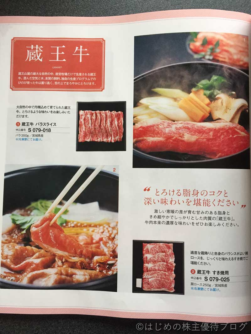 ヒューリック株主優待カタログ牛肉3