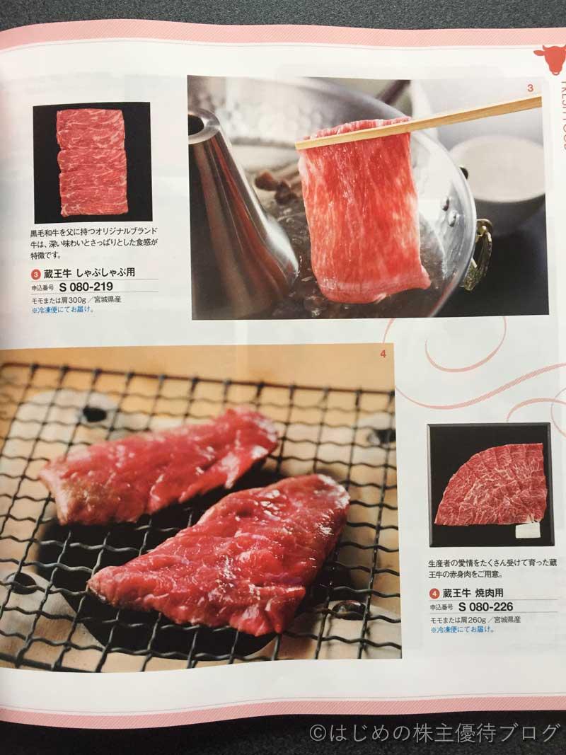 ヒューリック株主優待カタログ牛肉4